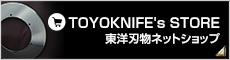 TOYOKNIFE's STORE ネットショップ